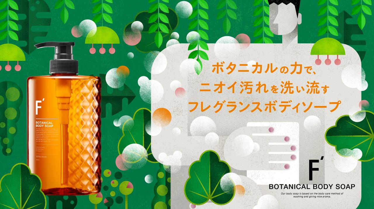 F' BOTANICAL BODY SOAP ボタニカル ボディソープ
