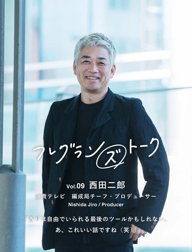 フレグランズトークvol.9 西田二郎(前編)『香りは自由でいられる最後のツールかもしれない。あ、これいい話ですね(笑)』