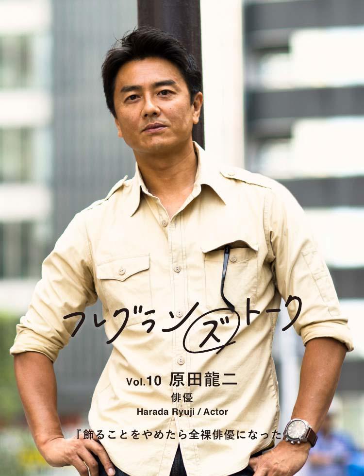 フレグランズトークvol.10 原田龍二 『飾ることをやめたら全裸俳優になった』