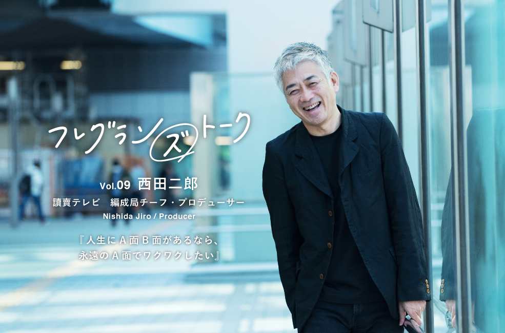 フレグランズトークvol.9 西田二郎(後編)『人生にA面B面があるなら ...